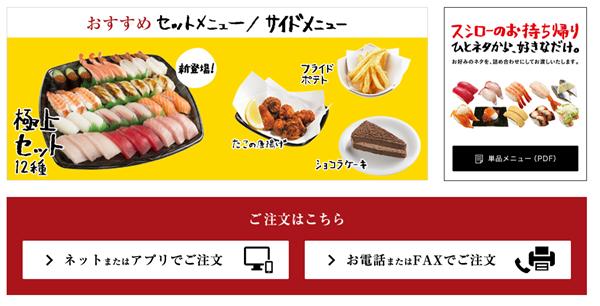 スシロー お持ち帰り(テイクアウト) http://www.akindo-sushiro.co.jp/takeout/