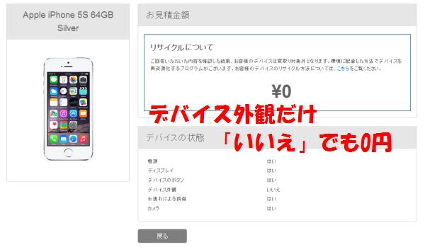 iphone5s下取り価格0円表示