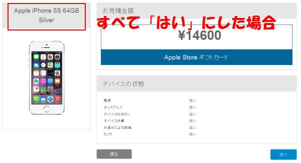 iphone5s64GBの下取り価格