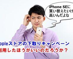 iphoneを買い替えたい男性