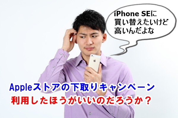 iphone買い替えで悩む男性