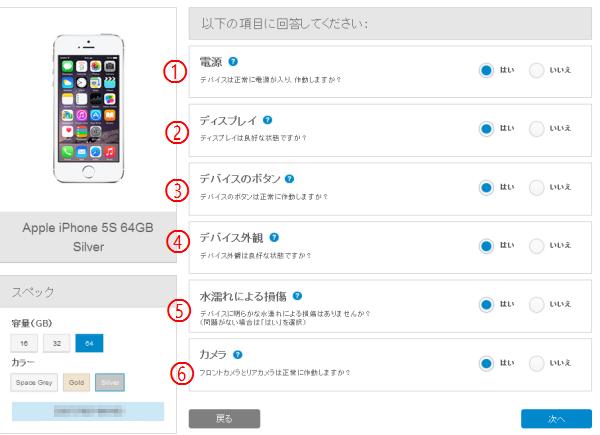 iphone下取り価格基準