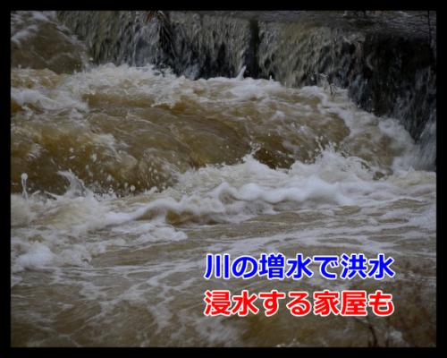 洪水・浸水