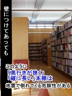 地震で横転する可能性がある本棚