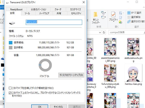 TS1TSJ25M3に画像と動画を入れた後の容量