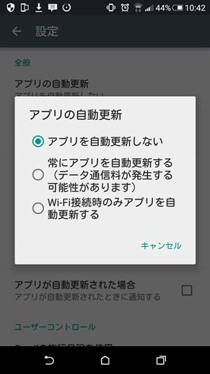 スマートフォンgoogleストア内のアプリ更新背一定画面