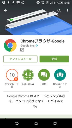 googlechromeのダウンロード画面