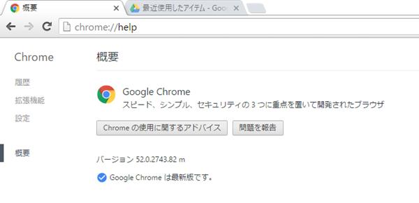 パソコン版googlechromeの概要画面