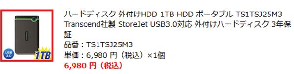 購入したHDDの注文書