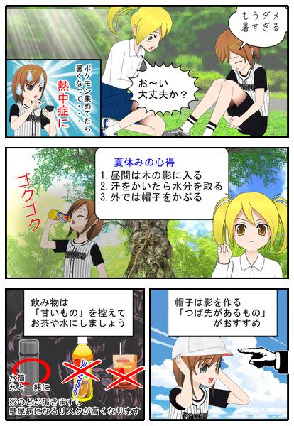 ポケモンGoと熱中症 漫画で説明