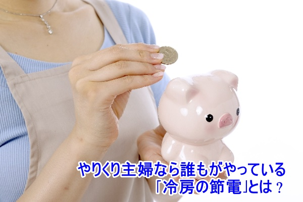 貯金箱を持つ主婦