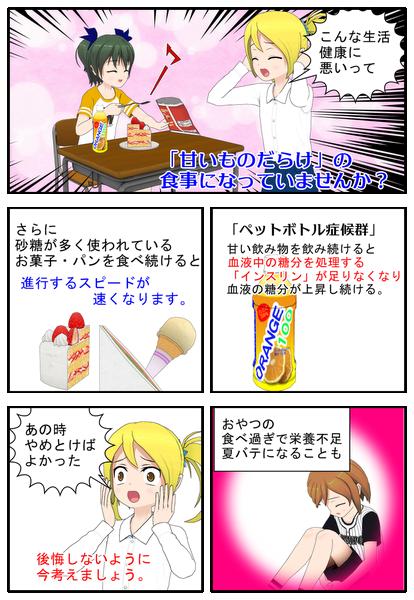 糖尿病と熱中症の関係を漫画で説明