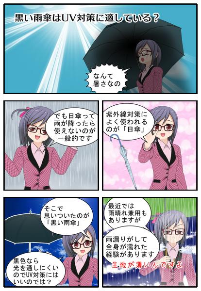 紫外線対策に黒色の雨傘は使えるのか 漫画で説明