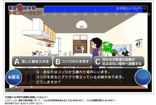 【防災シミュレーター】震度6強体験シミュレーション