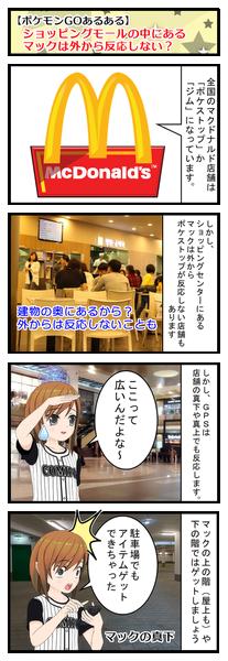pokemongomacaruaru_002