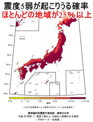 震度5弱の予測図