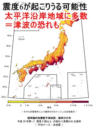 震度6以上の地図