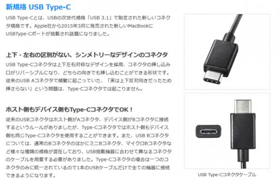 usb-typeC