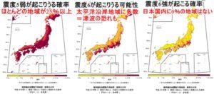 全国地震動予測地図(2016年版)
