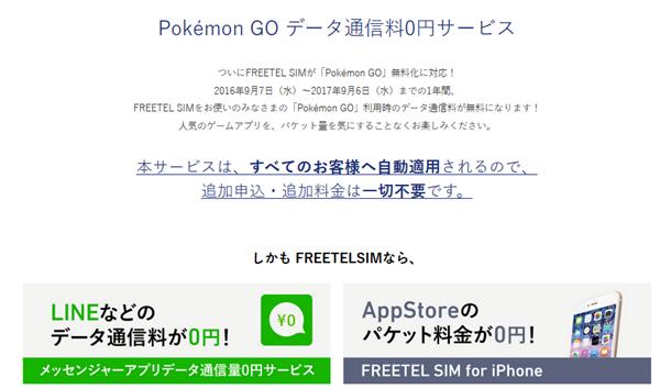 freetelのpokemongoの通信が無料になるsim