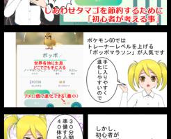 ポケモンGOのポッポマラソンと幸せタマゴの失敗エピソード漫画