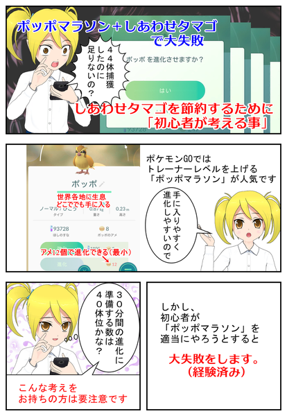 ポケモンGoポッポマラソンの失敗談 漫画で説明