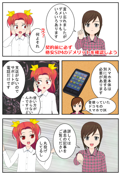 ポケモンgo専用simのデメリットを漫画で説明