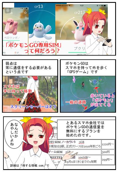 ポケモンgo専用simって何?漫画で説明