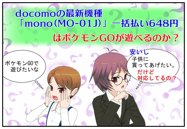 docomoの新機種monoはポケモンgoに対応しているのか
