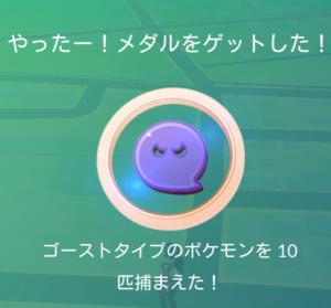 pokemongoメダル画像