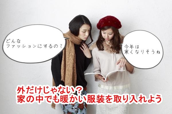 家の中で着る暖かい服装をカタログで選ぶ女子