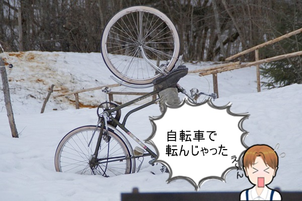 転倒している自転車