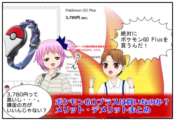 pokemonplusは買いなのか タイトル