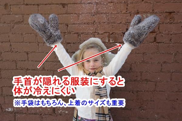 手袋の選び方