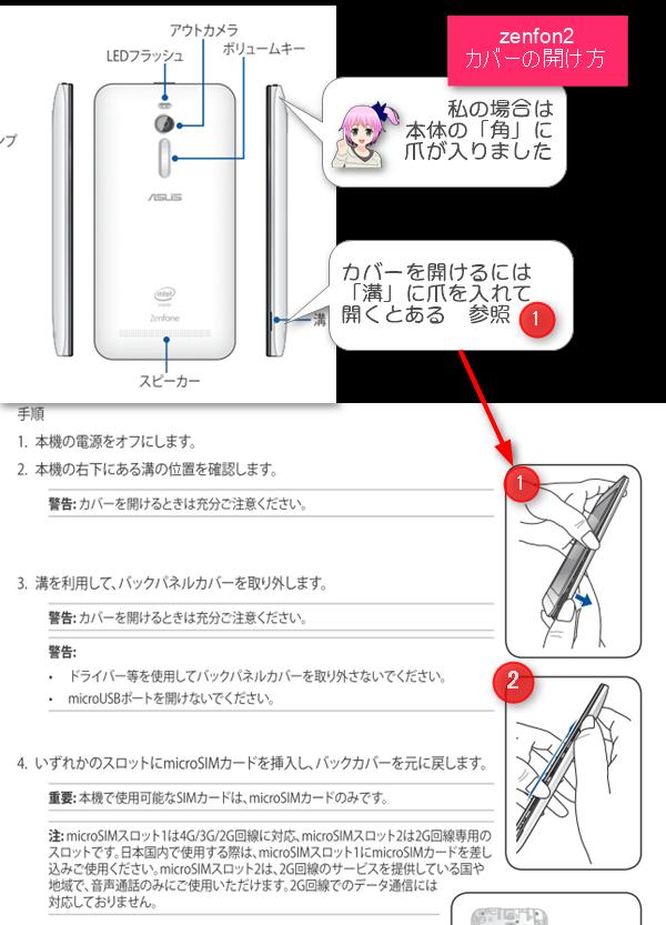 zendfon2カバーの開け方マニュアル