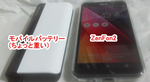 zenfon2とモバイルバッテリーの大きさ比較写真