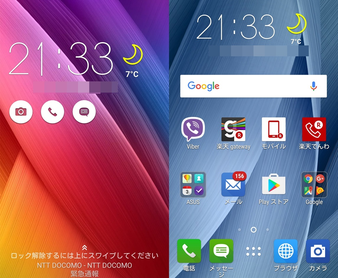 zenfon2の画面