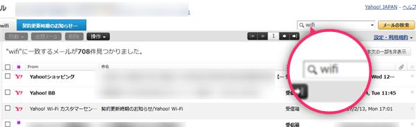 Yahoo!メールでwifiと検索した時のメール一覧