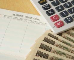 貯金通帳と計算機