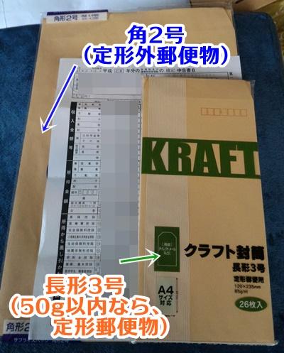 封筒の大きさを比較した写真