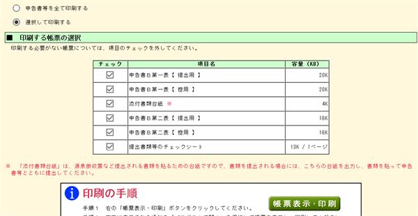 印刷する帳票の表示画面