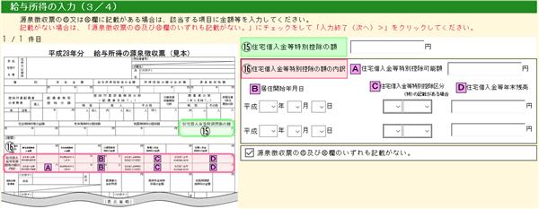 住宅ローン控除の入力画面