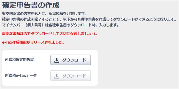 無料ソフト「やよいの白色申告」の確定申告書のダウンロード場所