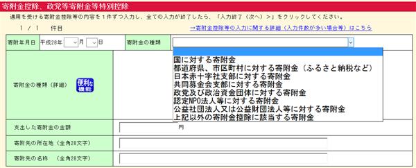 寄附金控除の入力画面