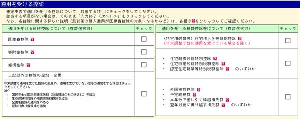 控除の選択画面