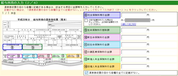 給与所得の入力画面2
