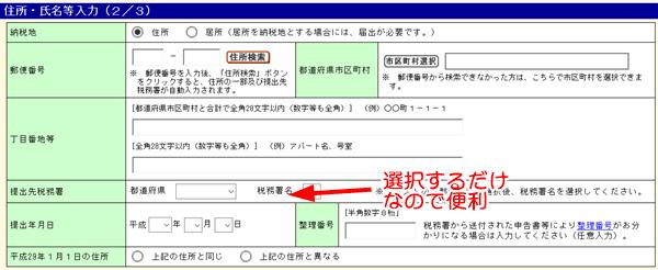 納税地・住所の入力画面