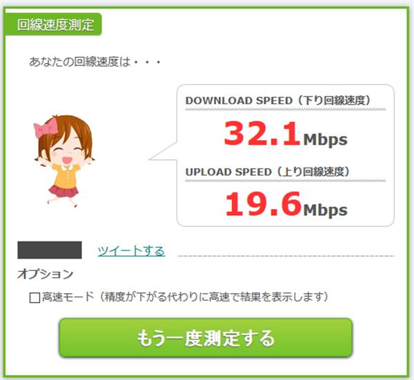 光回線の速度結果 ラピッドネット http://www.rapidnet.jp/より
