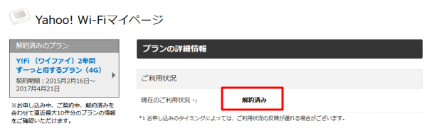 Yahoowifiマイページに解約済と表示された画面