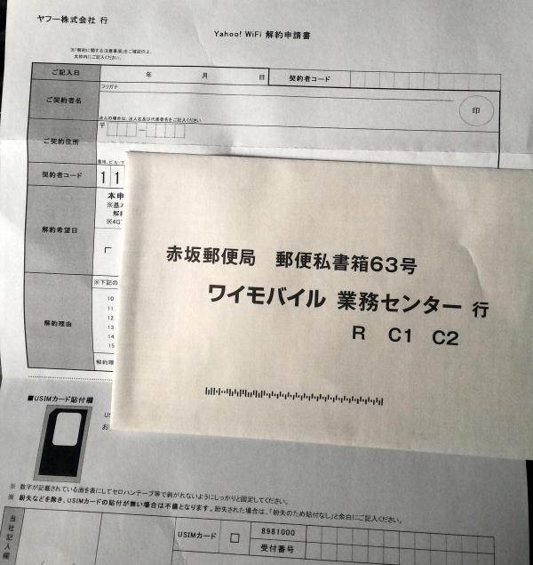 解約申請書と返信用封筒